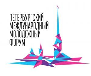 Международный Молодежный Форум в Питере 2