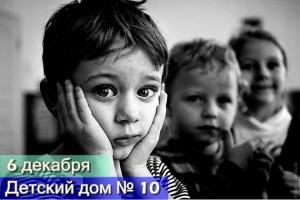 Подари радость и улыбки детям 1