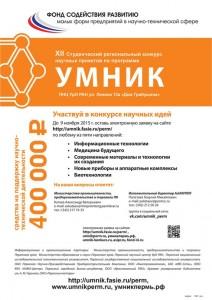 миниатюра Умник