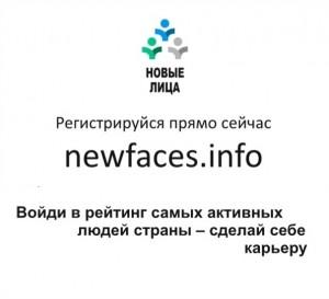 новые лица (2)