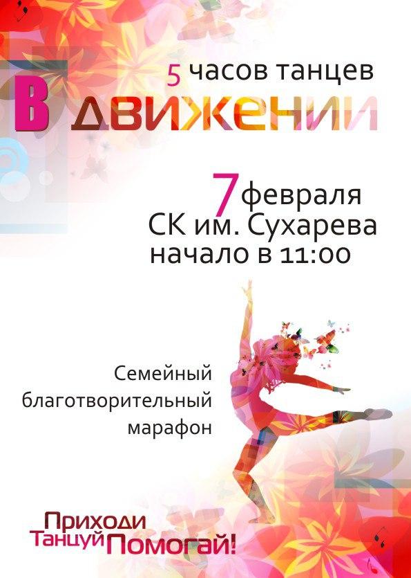 Благотворительный марафон «В движении»