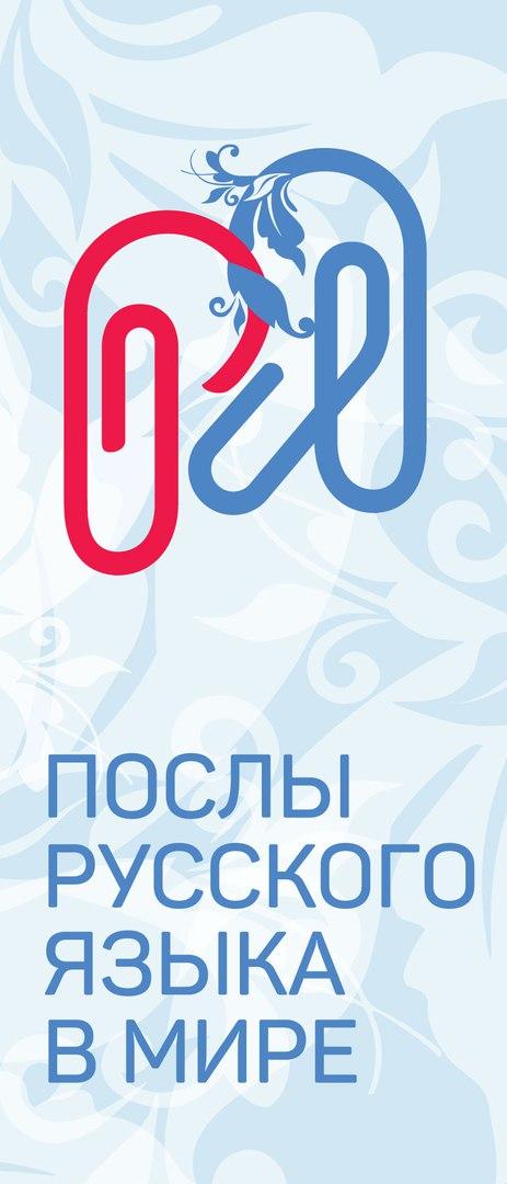 Послы русского языка в мире