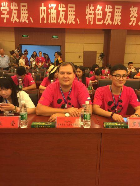 Китайско-российский форум молодежи