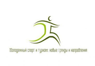 Конференция «Молодежный спорт и туризм»