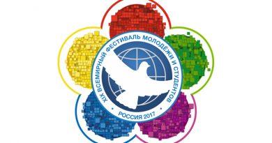 Владимир Путин подписал Указ «О подготовке и проведении XIX Всемирного фестиваля молодёжи и студентов»