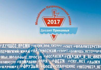 Отряды Молодежной патриотической акции «Десант Прикамья» готовятся к выезду в районы Пермского края