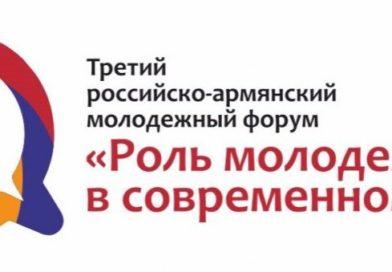 Третий российско-армянский молодежный форум «Роль молодежи в современном мире»