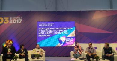 Об «отраслевых» допущениях и ограничениях государственной молодежной политики эксперты и молодежь говорили 3 сентября на Молодежном форуме Пермского края