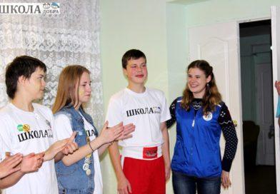 Пермские волонтеры провели «школу добра» для подростков