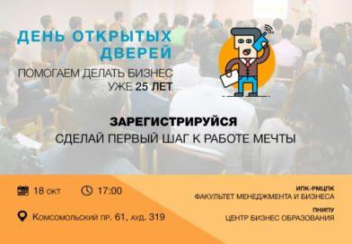 Приглашаем на День открытых дверей в Региональный межотраслевой центр переподготовки кадров