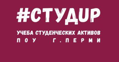 Приглашаем принять участие в учебе студенческих активов #СтудUp