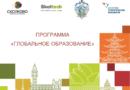 До 29 декабря продолжается набор участников в Программу«Глобальное образование»