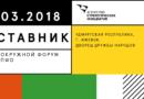 Окружной форум Приволжского федерального округа «Наставник»