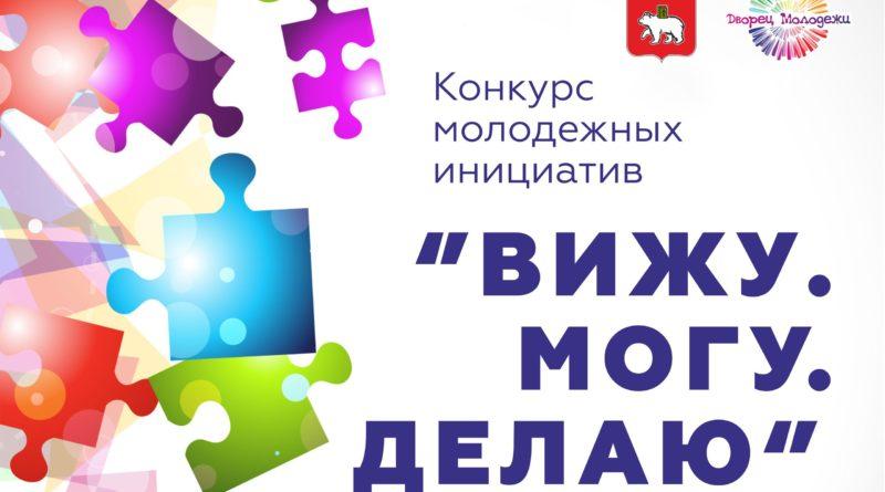 Начался прием заявок на городской Конкурс молодежных инициатив «Вижу. Могу. Делаю»