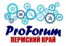ProForum: заяви о себе на всю Россию
