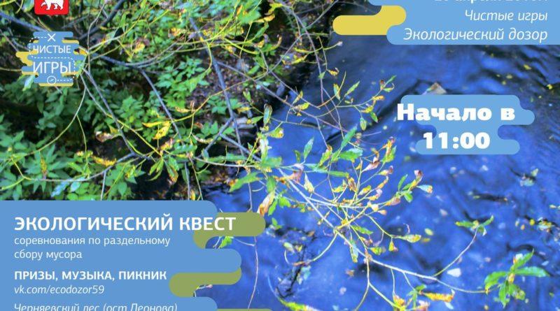 28 апреля в Черняевском лесу состоится акция «Чистые игры»
