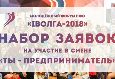 Открыта регистрация на участие в смене «Ты – предприниматель» молодежного форума ПФО «iВолга — 2018»!