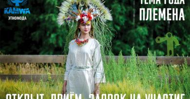 Фестиваля «ЭТНОМОДА 2018» соберет лучших дизайнеров этнической одежды Прикамья