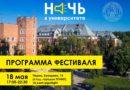 """Приглашаем на фестиваль """"Ночь в университете – 2018""""!"""