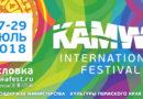 Приглашаем на Международный фестиваль KAMWA