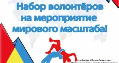 Стань волонтером XX Чемпионата мира по греко-римской борьбе среди ветеранов
