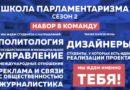 Открыт набор в команду проекта «Школа парламентаризма»