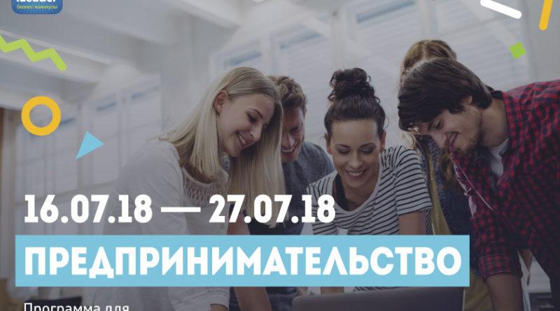 """В Перми стартует программа """"Предпринимательство"""""""
