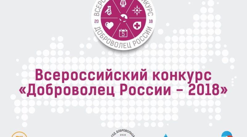 Продлена регистрация на Всероссийский конкурс «Доброволец России – 2018»
