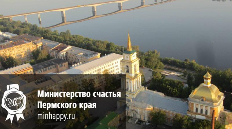 Министерство счастья Пермского края ищет волонтеров