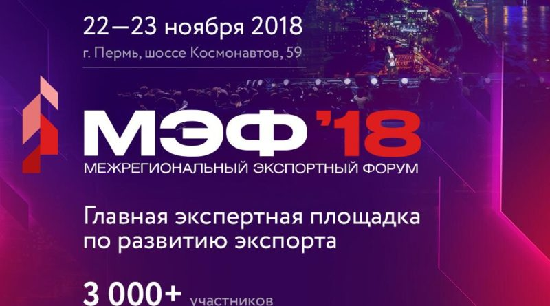 В Перми пройдет Межрегиональный экспортный форум – МЭФ-2018 и МолодежныйCASE-CHALLENGE