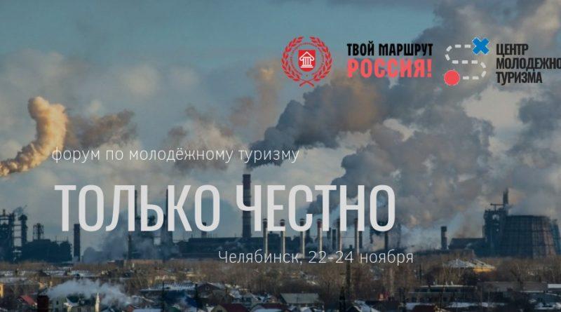"""""""Только честно"""" – в Челябинске пройдет форум по молодёжному туризму"""