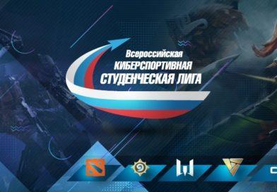 Стартовала регистрация на региональный этап третьего сезона Всероссийской киберспортивной студенческой лиги