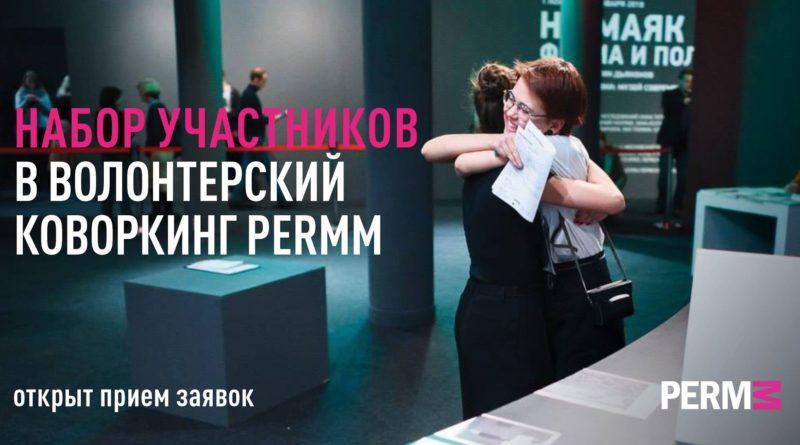 Музей современного искусства PERMMприглашает волонтеров реализовывать свои проекты на базе музея