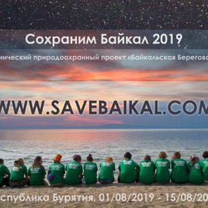 Проект «Сохраним Байкал» приглашают волонтеров на «Байкальскую Береговую Службу»