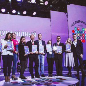 Всероссийский конкурс «Доброволец России – 2019»