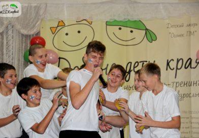 Краевой лагерь-тренинг «Добрые дети края 2»