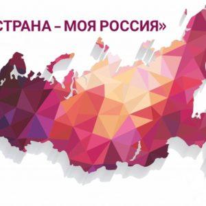 Всероссийский конкурс и региональный этап авторских проектов «Моя страна – моя Россия»