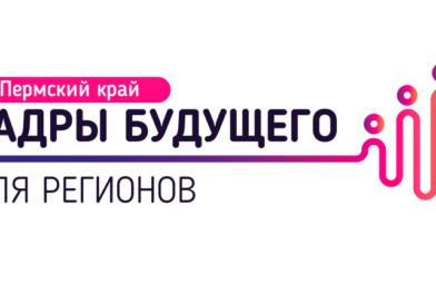 Продолжается регистрация на новый сезон стратегической инициативы «Кадры будущего для регионов»