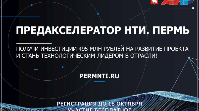 Первый в России предакселератор национальной технологической инициативы (НТИ) запустился в Пермском крае