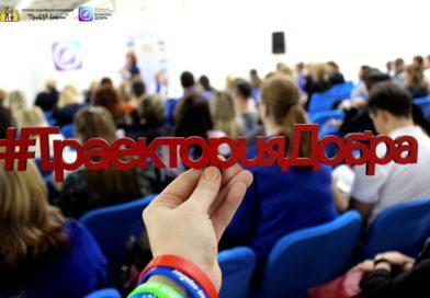 Приглашаем на межрайонные молодежные фестивали «ТРАЕКТОРИЯ ДОБРА»