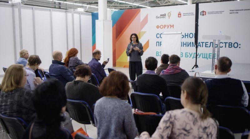 Приглашаем на IV форум «Социальное предпринимательство: взгляд в будущее»