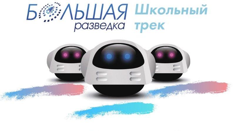 Школьники Прикамья смогут принять участие в конкурсе в сфере инноваций и технологического творчества