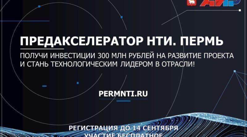Проекты-участники Предакселератора НТИ смогут получить до 300 млн рублей