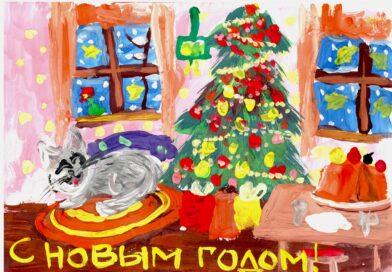 Итоги конкурса на лучшую Новогоднюю открытку